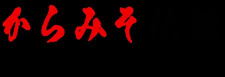 title-karamiso